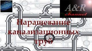Наращивание канализационных труб(В видео рассказан способ монтажа канализационных труб, при котором финансовые затраты уменьшаются вдвое...., 2014-09-21T08:32:40.000Z)