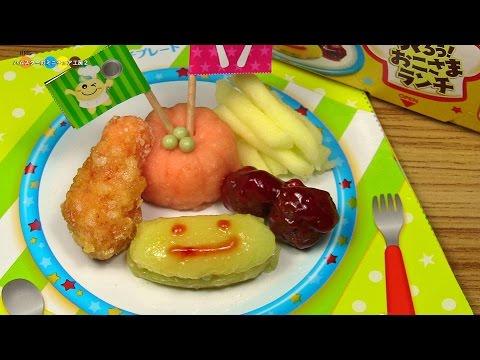Kracie Popin' Cookin' Okosama Lunch クラシエ ポッピンクッキン おこさまランチ作り