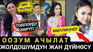 ТЕЗ КӨР!Самара Каримова;ТОЙЛОРДУ Көрүп ООЗУМ Ачылат!Жолдошумдун Жан ДҮЙНӨСҮ Миллионер⤵️