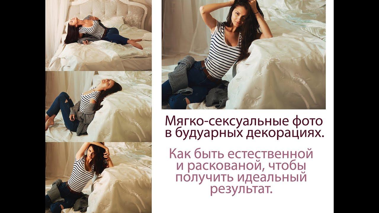 Фотосет на кровати фото 805-578