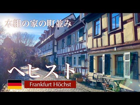 【ドイツ風景散歩】木組の家の町並み * フランクフルト・ヘヒスト | Frankfurt Höchst【ヘキスト】