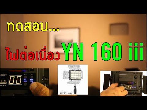 ทดสอบ ไฟ Yongnuo YN 160 iii ไฟวิดีโอ ไฟถ่ายภาพ ต่อเนื่อง  leds