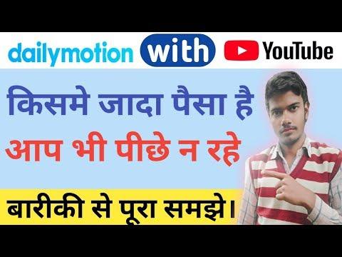 Dailymotion,youtube किसमे जादा पैसा है | Dailymotion se paisa kaise kamaye 2020