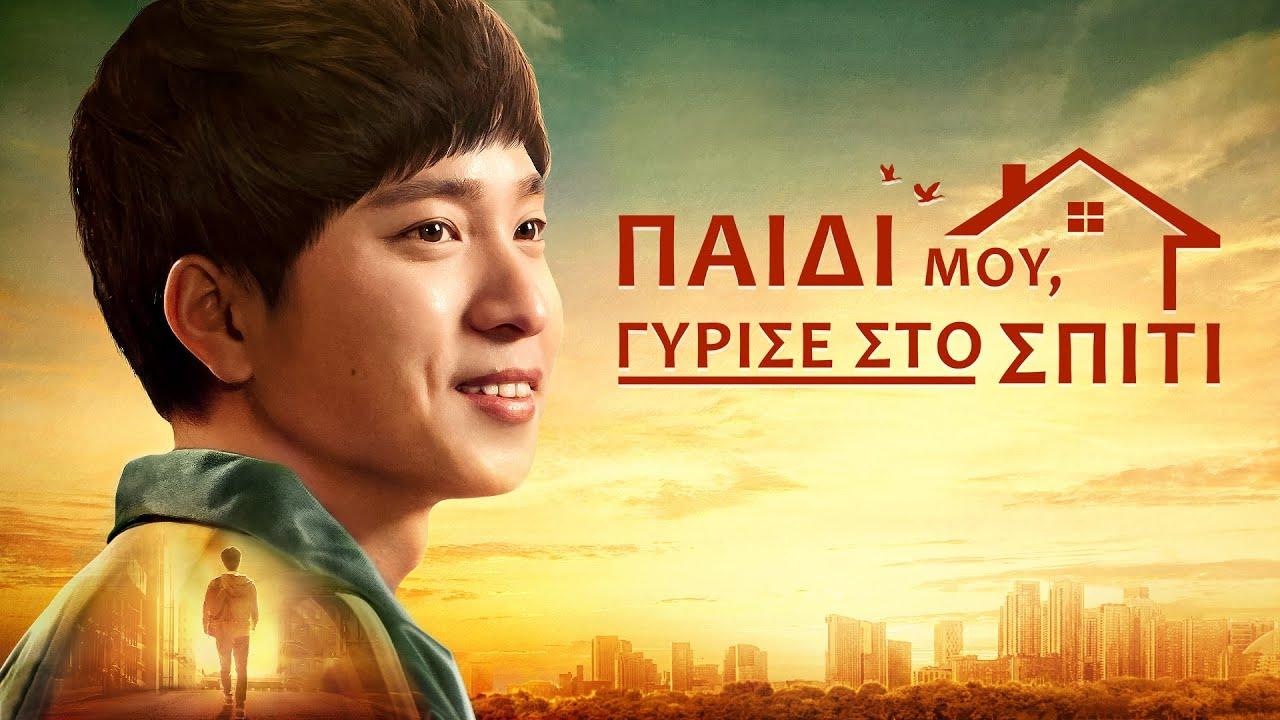 Χριστιανική ταινία στα Ελληνικά《Σε αναζήτηση μιας φωτεινής ζωής 》(Τρέιλερ)