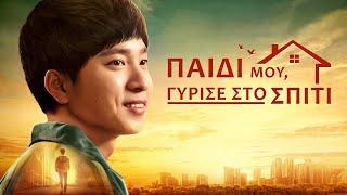 Ελληνική ταινία |Παιδί μου, Γύρισε στο Σπίτι Σε | αναζήτηση μιας φωτεινής ζωής