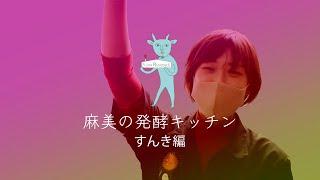 麻美の発酵キッチン〜すんき