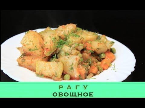 Овощное РАГУ. ПЕРЕМЕШАЛ и ГОТОВО! Рецепт рагу из свежих овощей/ Vegetable Stew