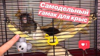как я делаю гамаки для крыс/ Где и за сколько я покупала клетку!