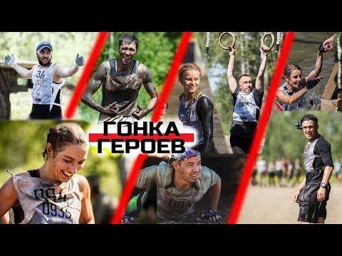 Гонка Героев 2017 | Новосибирск. [Race of Heroes 2017 | Novosibirsk]