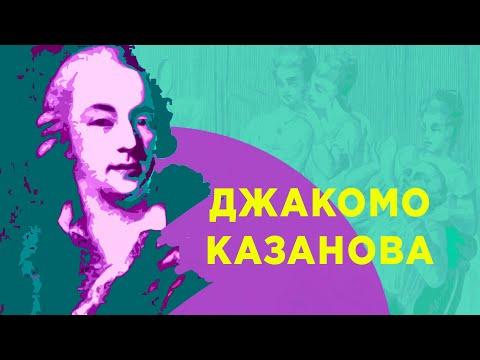 Джакомо Казанова. Особенности