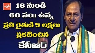CM KCR Announced 5 Lakhs for Rythu Bandu Insurance Scheme | Telangana | YOYO TV Channel