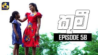 Kumi Episode 58|| 21st August 2019 Thumbnail