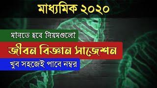 মাধ্যমিক জীবন বিজ্ঞান লাস্ট মিনিট সাজেশন 2020 || Madhyamik life science suggestion 2020 ||