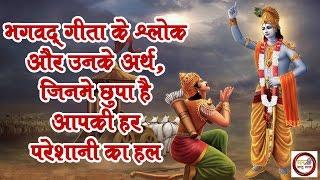 भगवद् गीता के श्लोक और उनके अर्थ जिनमे छुपा है आपकी हर परेशानी का हल shrimad bhagwat geeta