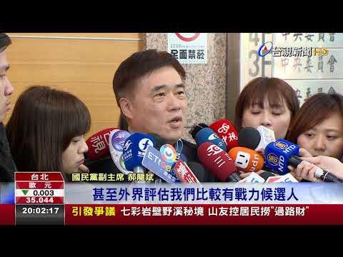 藍營總統初選定調7成民調3成黨員投票
