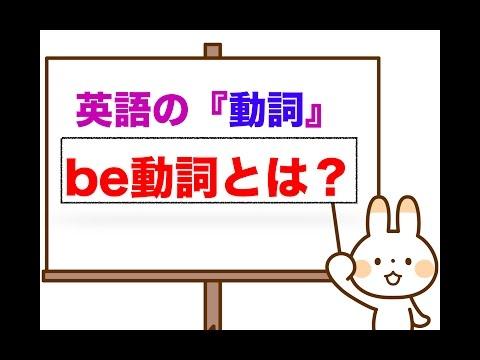 英語の動詞『be動詞とは?』