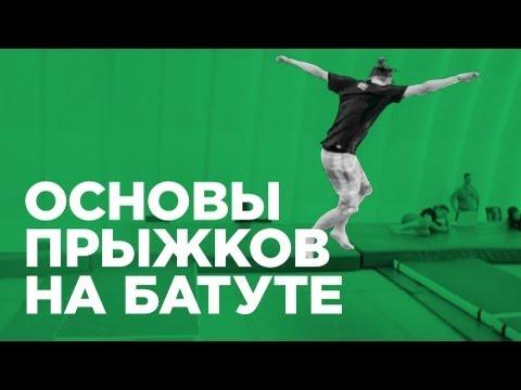 Первый батутный парк Киров