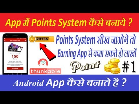 How  To Add Point System in App in thunkable tutorial in hindi [PART -1]