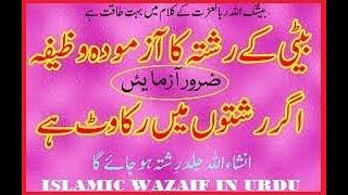 Beti ki shadi ka wazifa  Wazifa For Rishta  Rishta hone k  wazifa for Islamic Wazifa Qurani Wazifa