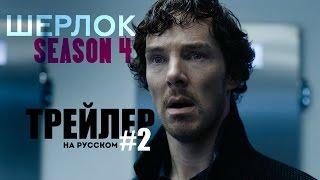 Шерлок (4 сезон) - Русский Трейлер (2016)