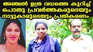 Neighbours and Public workers talk about Anchal Uthra Snake Issue | Exclusive