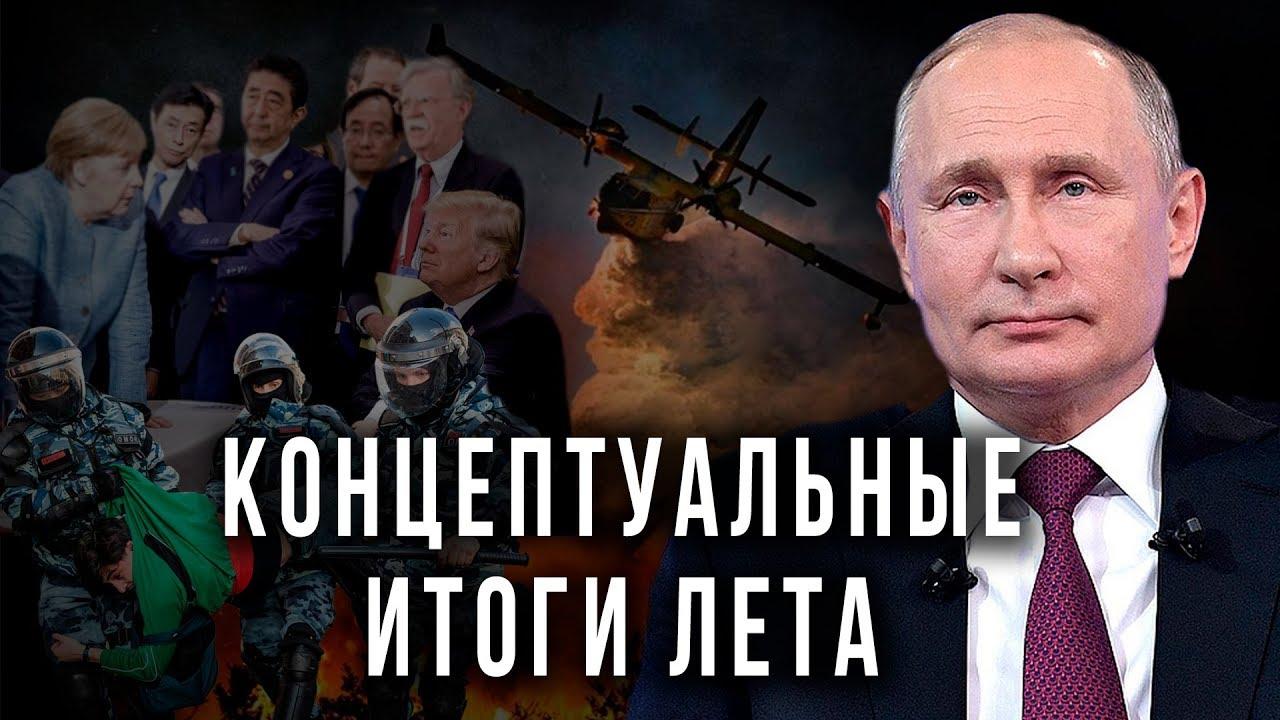 Путин, добронравие, Белоруссия, 1 сентября