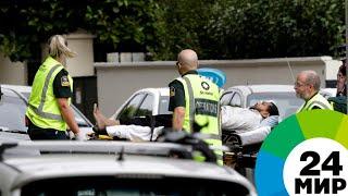 Путин выразил соболезнования в связи с терактом в Новой Зеландии - МИР 24