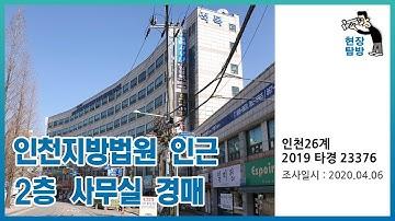 [현장탐방] 인천지방법원 인근 2층 사무실 경매