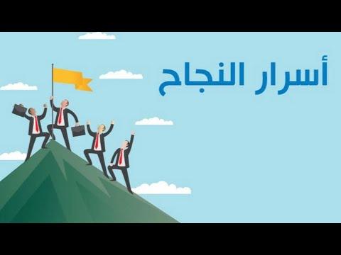 دكتور ابراهيم الفقى | ازاى تكون شخصية ناجحة فى حياتك | Dr Ibrahim Elfiky