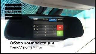 Комплектация многофункционального устройства TrendVision aMirror(, 2016-06-23T17:51:20.000Z)