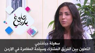 سهيلة جباخنجي - التعاون بين الفريق المشارك وعن سياحة المغامرة في الاردن