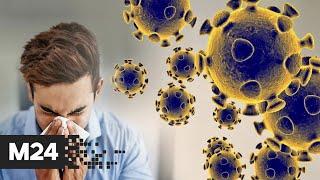 Эксперт рассказал о неизбежности второй волны коронавируса в РФ - Москва 24