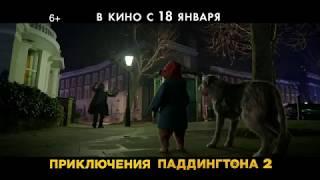 ПРИКЛЮЧЕНИЯ ПАДДИНГТОНА 2 | Ролик | В кино с 20 января