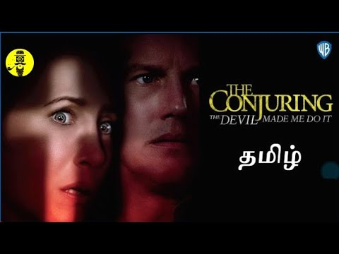 Download Conjuring 3 Tamil Dubbed Movie| Conjuring 3 Tamil OTT Release Date| The Devil Made Me Do IT Review