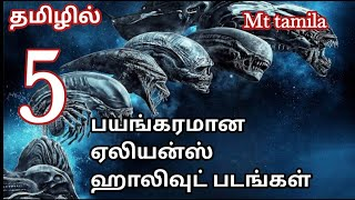 Best 5 aliens hollywood tamil dubbed movies  movies review  mt tamila