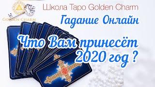 ЧТО ВАМ ПРИНЕСЕТ 2020 ГОД? ОНЛАЙН ГАДАНИЕ/ Школа Таро Golden Charm