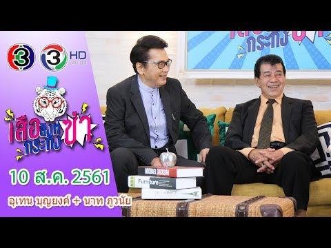 อุเทน บุญยงค์ + นาท ภูวนัย - วันที่ 10 Aug 2018