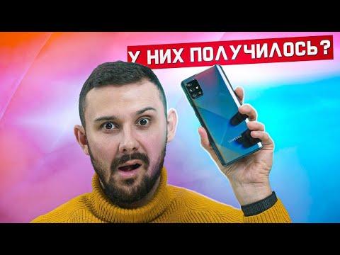 Samsung Galaxy A71 / БУДУТ БРАТЬ?