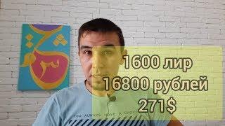 Сколько нужно денег чтоб прожить месяц в Турции На 1 января 2020 года