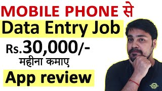 Data Entry Job - Earn in free time (Part time Job) App review | Earning Daily Real Paytm Cash ?