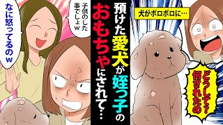 【漫画】入院中に妹に愛犬を預けたらボロボロにされ…妹「子供のしたことじゃんw何怒ってるのw」俺「は?」→そのあと私はあることに気づき妹大炎上ww…<スカッとする話>
