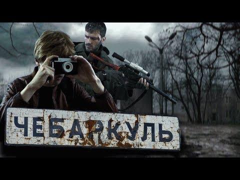 ЧЕБАРКУЛЬ / ВИМФИЛЬМ / 2019