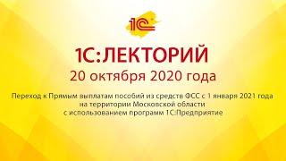 1C:Лекторий 20.10.20 Переход к Прямым выплатам пособий из средств ФСС с 1 января 2021 года