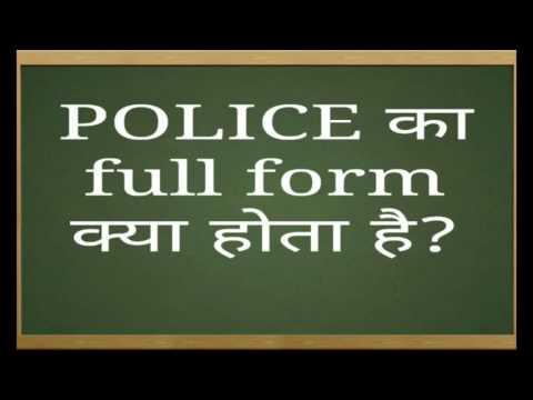 POLICE का पूरा नाम(full form)क्या होता है?