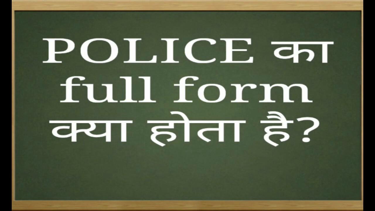 POLICE का पूरा नाम(full form)क्या होता है ...