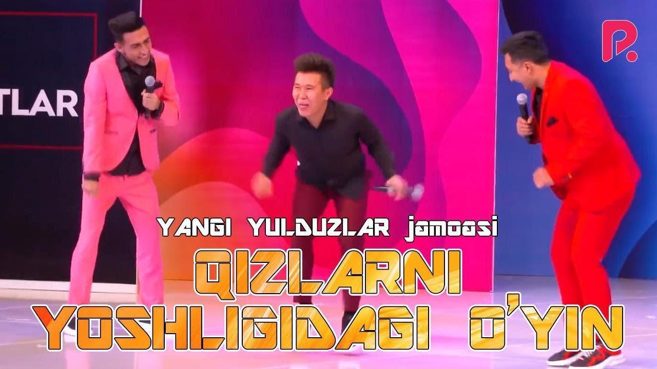 QVZ 2019 - YANGI YULDUZLAR jamoasi - Qizlarni yoshligidagi o'yin