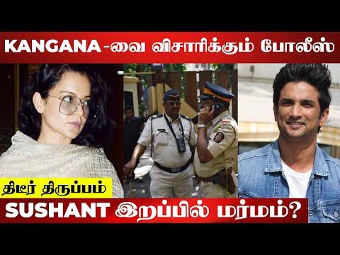 SUSHANT இறப்புக்கு என்ன காரணம்? - Mumbai Police அதிரடி விசாரணை| Kangana Ranaut|Sanjay Leela Bhansali