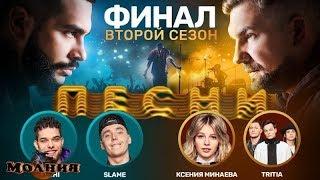 ПЕСНИ на ТНТ  определен ПОБЕДИТЕЛЬ 2 сезона шоу / ФИНАЛ 01.06.2019