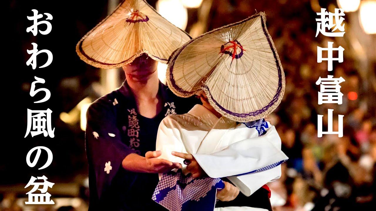Download ひとすじ~おわら風の盆~ / Owara Kaze no Bon