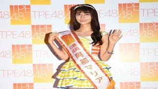 AKB48チームKの阿部マリアが、本日9月1日に台湾・台北市のMercedes-Benz...